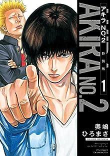 [奥嶋ひろまさ] アキラNo.2 新装版 第01巻
