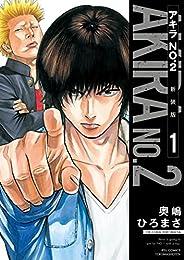 アキラNo.2 新装版(1)【電子限定特典ペーパー付き】 (RYU COMICS)