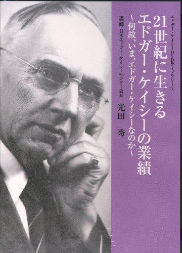 21世紀に生きるエドガー・ケイシーの業績 [DVD]