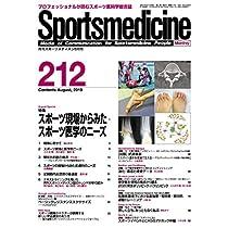 月刊スポーツメディスン No.212