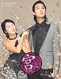 宮~Love in Palace フィルムコミック (4) 画像