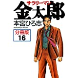 サラリーマン金太郎【分冊版】 16