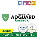 AdGuard Premium(アドガードプレミアム) パソコン1台+スマホ・タブレット1台|ダウンロード版