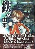 鉄の由来 / 吉岡 平 のシリーズ情報を見る
