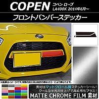 AP フロントバンパーステッカー マットクローム調 ダイハツ コペン ローブ LA400K 2014年06月~ オレンジ AP-MTCR2702-OR