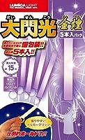 高輝度コンサートライト ルミカライト 大閃光金煌(きんきら) 5本入りパック バイオレット