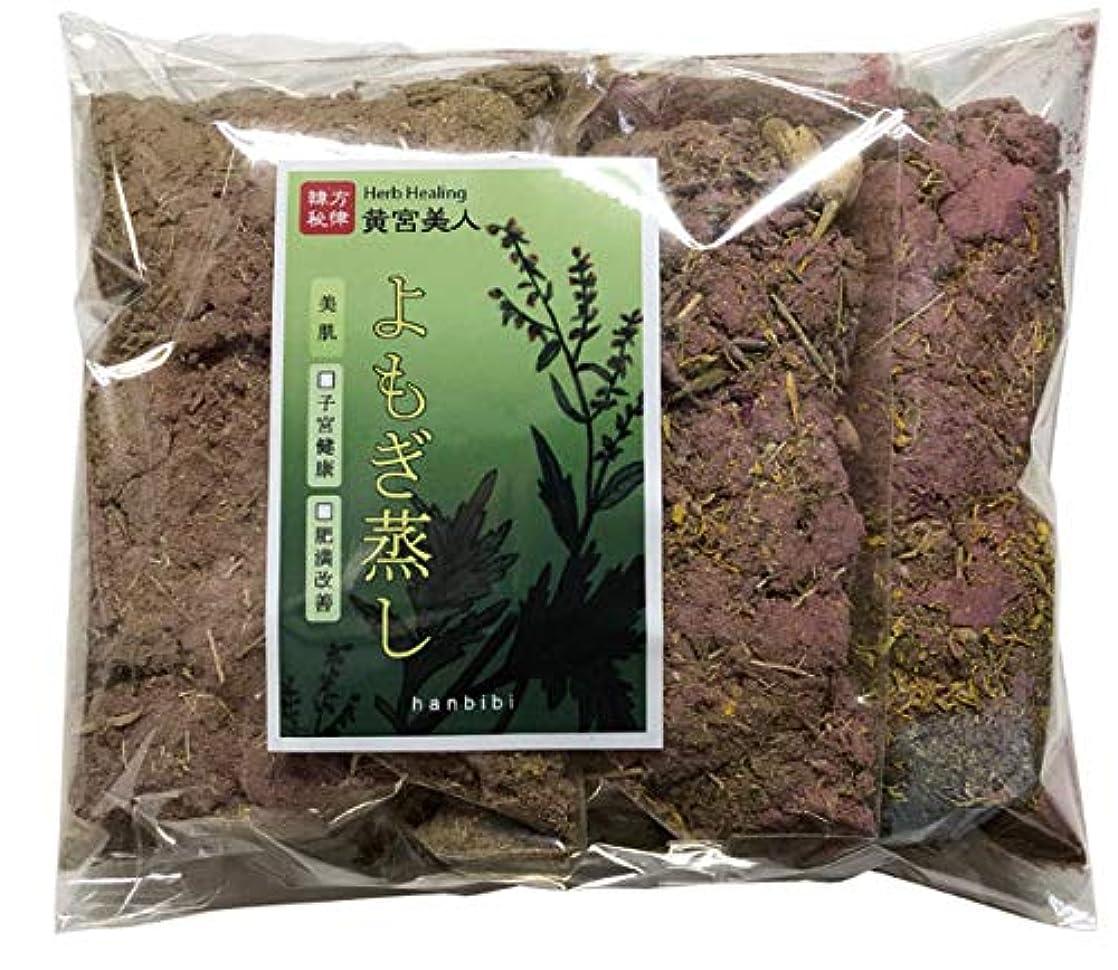ピジン病気適切に石榴入りよもぎ蒸し粉末材料90グラム、30グラム3個、