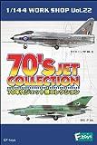 70年代ジェット機コレクション 10個入 Box(食玩)