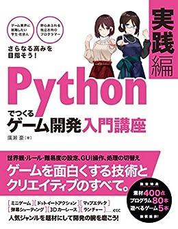 [廣瀬 豪]のPythonでつくる ゲーム開発 入門講座 実践編