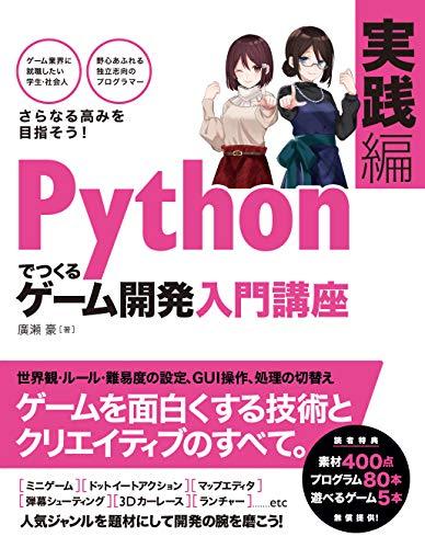 Pythonでつくる ゲーム開発 入門講座 実践編
