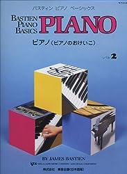 WP202J ベーシックス ピアノ(ピアノのおけいこ) レベル2 (バスティンピアノベーシックス)