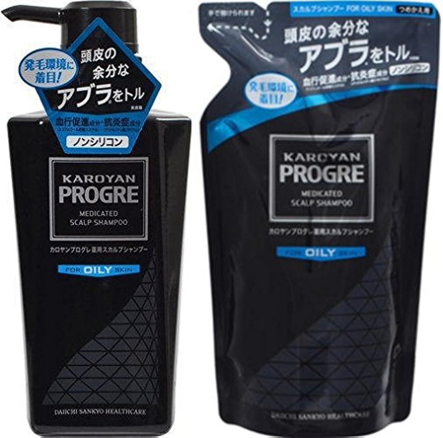 ホラー火炎資産カロヤンプログレ薬用スカルプシャンプーOILY300ml+詰替え用240ml