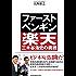 ファースト・ペンギン 楽天・三木谷浩史の挑戦