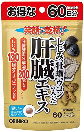 オリヒロ しじみ牡蠣 ウコンの入った肝臓エキス 120粒 -