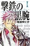 撃鉄の黒腕(1) (講談社コミックス)