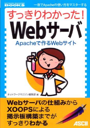 すっきりわかった!Webサーバ Apacheで作るWebサイト (NETWORK MAGAZINE BOOKS)の詳細を見る