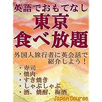 英語でおもてなし・東京・食べ放題: 外国人旅行者に英会話で紹介しよう!寿司、焼肉、すき焼き、しゃぶしゃぶ、酒、焼酎、梅酒 (観光ガイドブック)