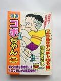 特選コボちゃん 6 (マイパル・コミックス)