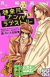 神奈川ナンパ系ラブストーリー プチデザ(3) (デザートコミックス)