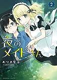 夜のメイドさん (2) (バンブーコミックス)
