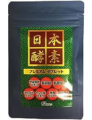 日本酵素プレミアムタブレット 62粒