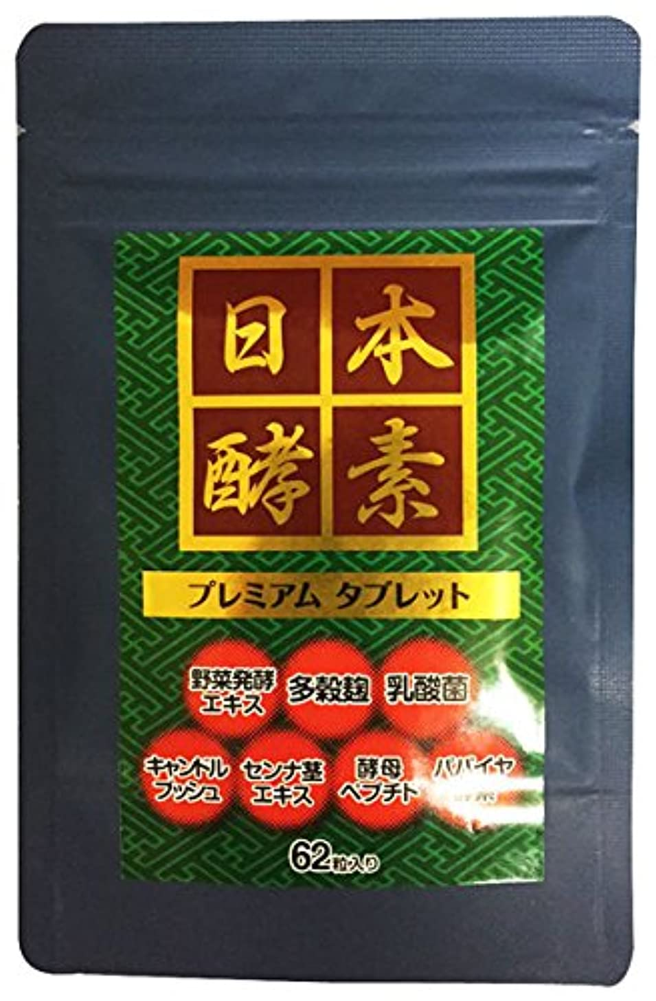 熟読するバイソン一部日本酵素プレミアムタブレット 62粒