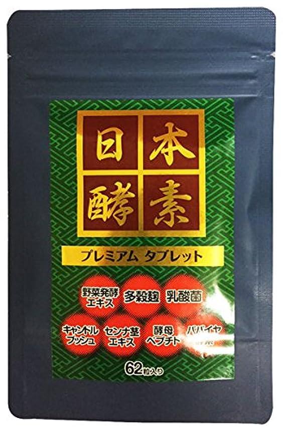 天才設置詳細な日本酵素プレミアムタブレット 62粒