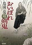 おいぼれ剣鬼 御助宿控帳 (朝日文庫)