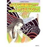 なんて素敵にジャパネスク〈7 逆襲編〉 (コバルト文庫)