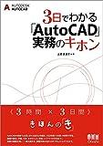 3日でわかる「AutoCAD」実務のキホン