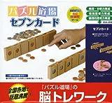 セブンカード パズル道場公式対戦型教具 ([玩具])