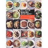 ウー・ウェンの野菜料理は切り方で決まり!