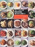 ウー・ウェンの野菜料理は切り方で決まり! 画像