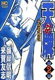 天牌外伝 2 (ニチブンコミックス)