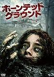 ホーンテッド・グラウンド[DVD]