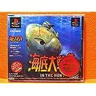 ◆PS/海底大戦争/通常版/