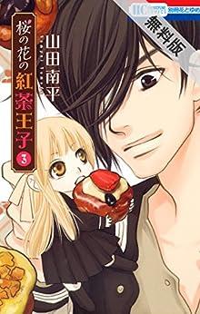桜の花の紅茶王子【期間限定無料版】 3 (花とゆめコミックス)
