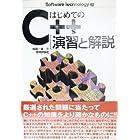 はじめてのC++演習と解説 (Software Technology)