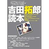 吉田拓郎読本 (CDジャーナルムック)