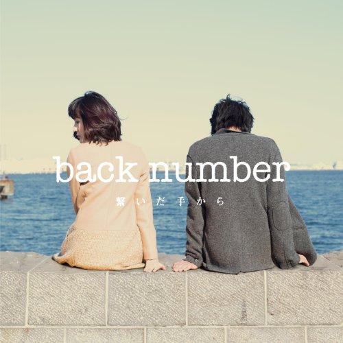 back number「思い出せなくなるその日まで」の歌詞&シングル情報検索♪の画像