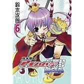 壮太君のアキハバラ奮闘記 6 (Gファンタジーコミックス)