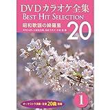 DVDカラオケ全集 1 昭和歌謡の綺羅星 DKLK-1001-1