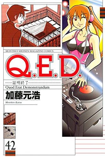 Q.E.D.―証明終了―(42) (月刊少年マガジンコミックス)