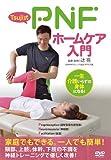 Tsuji式 PNFホームケア入門 [DVD]