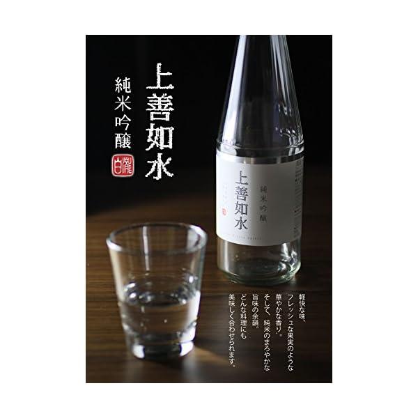 白瀧酒造 上善如水 純米吟醸 瓶 720ml ...の紹介画像3