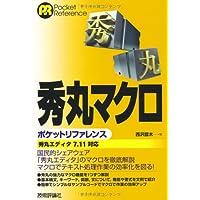秀丸マクロ ポケットリファレンス (POCKET REFERENCE)