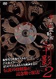 本当の心霊動画「三十影」2[DVD]