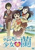 テレパシー少女 蘭 1 [DVD]