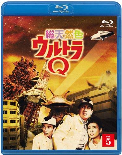 総天然色ウルトラQ 5 [Blu-ray]