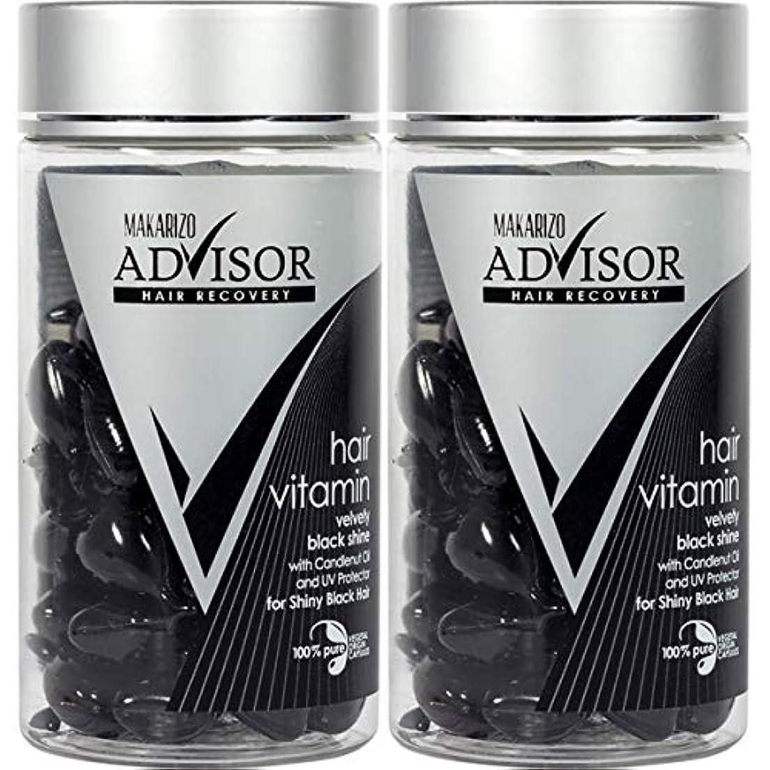 革命大宇宙溢れんばかりのMAKARIZO マカリゾ Advisor アドバイザー Hair Vitamin ヘアビタミン 50粒入ボトル×2個セット Velvety Black Shine ブラック [海外直送品]